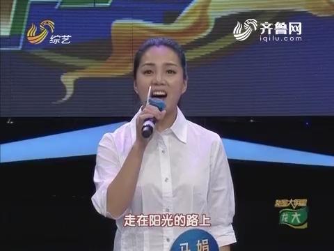 我是大明星:马娟唱响《阳光路上》 同事来助阵