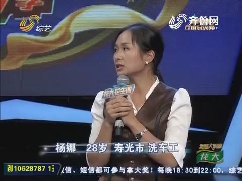 我是大明星:杨娜精彩魔术表演掌声不断