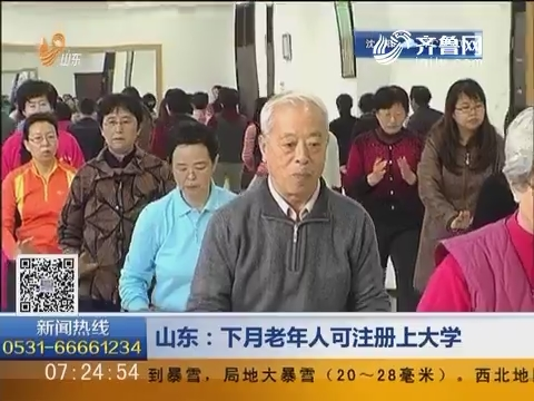 山东:12月老年人可注册上大学