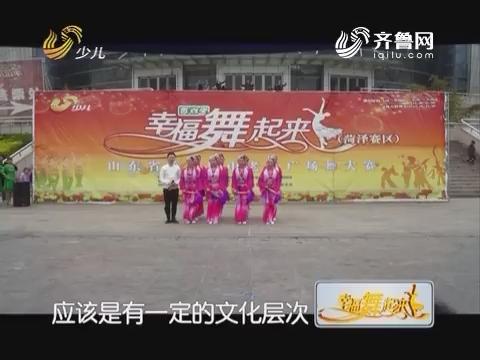 20161116《幸福舞起来》:山东省第二届中老年广场舞大赛-晋级赛优秀队伍展播