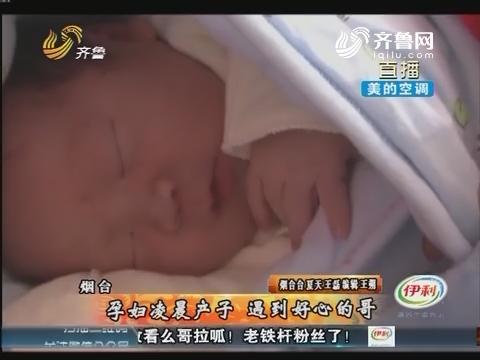 烟台:孕妇凌晨产子 遇到好心的哥