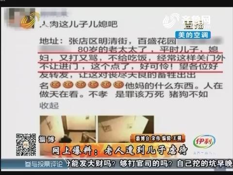 淄博:网上爆料 老人遭到儿子虐待