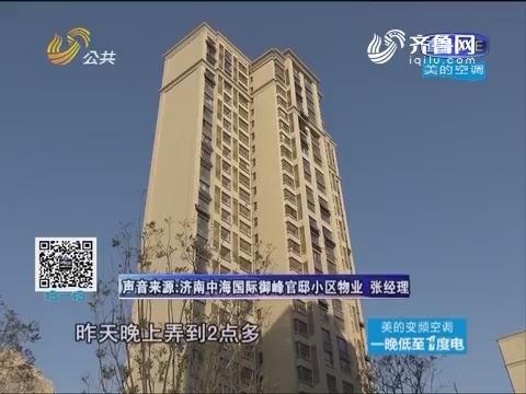 济南:试供热拷问新建小区 如何让业主不闹心?