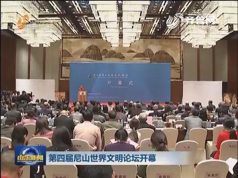 第四届尼山世界文明论坛开幕