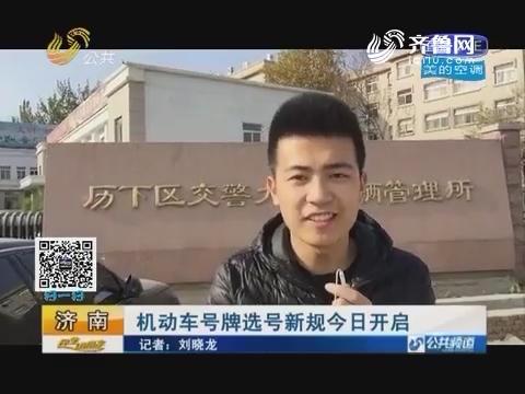 济南:机动车号牌选号新规16日开启