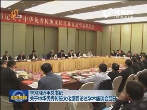 学习习近平总书记关于中华优秀传统文化重要论述学术座谈会召开