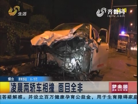 青岛:凌晨两轿车相撞 面目全非