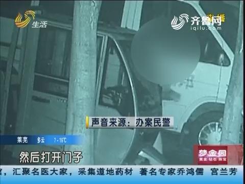 济宁:半夜偷盗 监控记录过程