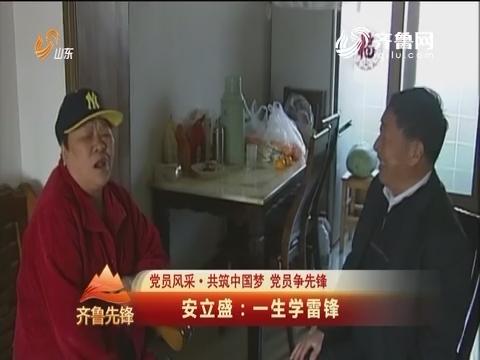 20161116《齐鲁先锋》:党员风采·共筑中国梦党员争先锋 安立盛:一生学雷锋