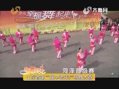 20161117《幸福舞起来》:山东省第二届中老年广场舞大赛——菏泽晋级赛