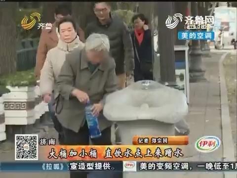 济南:大桶加小桶 直饮水点上来蹭水