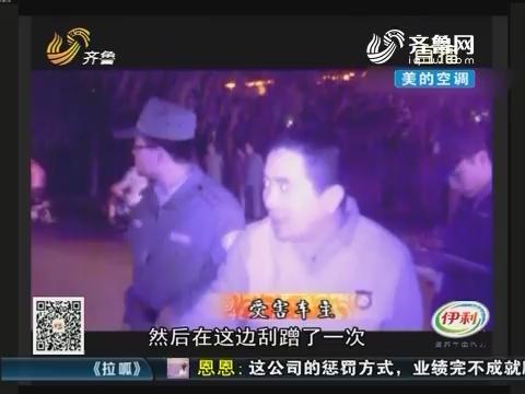 潍坊:醉汉闹事 别车还卸了人家车牌