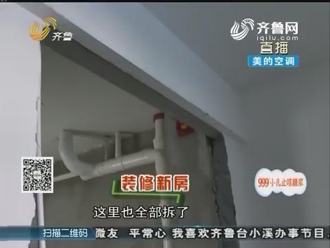 章丘:装修新房先砸墙 砸完墙却不得不停工!