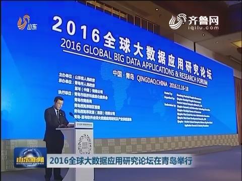 2016全球大数据应用研究论坛在青岛举行
