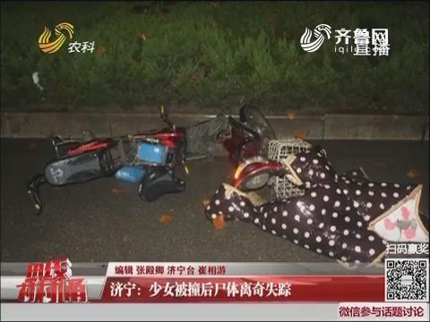 济宁:少女被撞后尸体离奇失踪