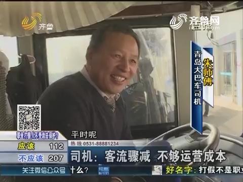 青荣城铁开通 长途客运受冲击