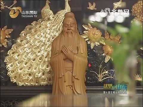 20161117《这里是山东》:弘儒有新风——宠萌风 这样的文创产品你喜欢吗?