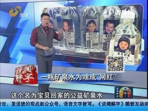 """20161117""""容"""":一瓶矿泉水为啥成""""网红"""""""