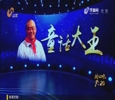中国面孔:童话大王——郑渊洁
