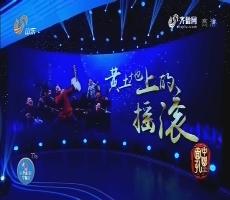 中国面孔:黄土地上的摇滚——华阴老腔
