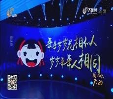 中国面孔:年年岁岁花相似 岁岁年年人相同——娃娃脸