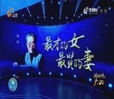 中国面孔:最才的女最贤的妻——杨绛