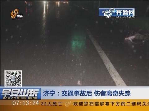 济宁:交通事故后 伤者离奇失踪