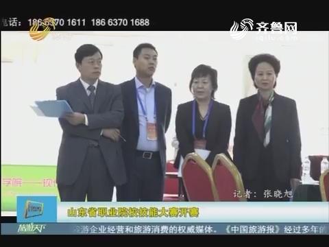 20161117《旅游天下》:山东省职业院校技能大赛开赛