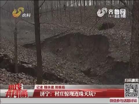 济宁:村庄惊现连珠天坑?