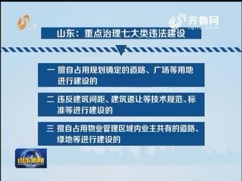 山东:三年完成城市建成区既有违法建设治理任务