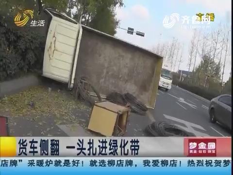 青岛:货车侧翻 一头扎进绿化带