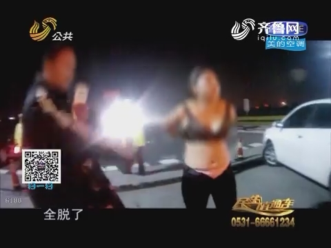 东营:街头遇到查酒驾 女子竟当众脱衣示威