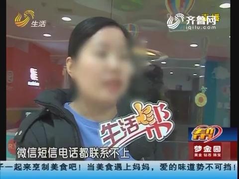 潍坊:亲子园突然关门 园长失联?