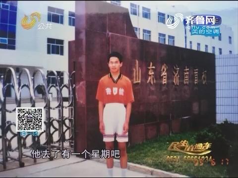 济南:儿子离家出走14年 音信全无