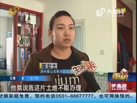 【重磅】滨州:不能过户 房子出了啥问题?