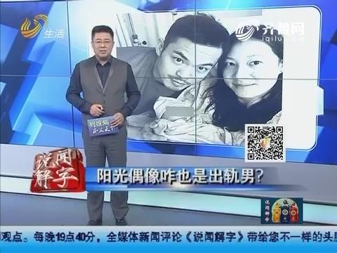 """20161118""""短"""":林丹出轨刷爆网络"""