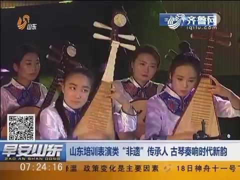 """山东培训表演类""""非遗""""传承人 古琴奏响时代新韵"""