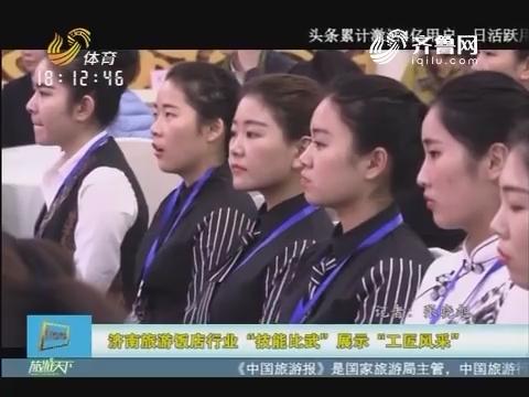 """20161118《旅游天下》:济南旅游饭店行业""""技能比武""""展示""""工匠风采"""""""