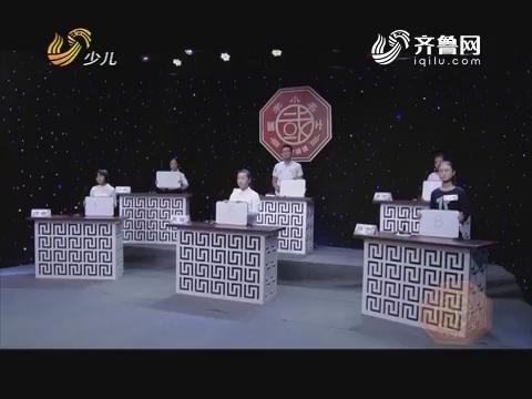 20161119《国学小名士》:第三届山东省复赛落下帷幕