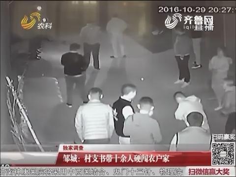 【独家调查】邹城:村支书带十余人硬闯农户家