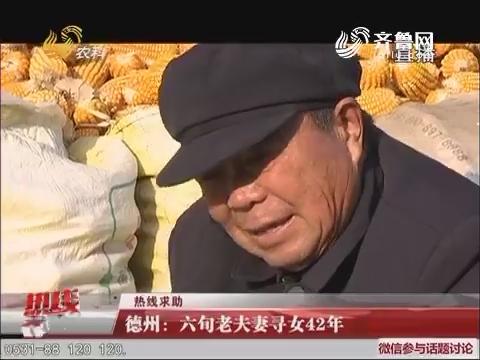 【热线求助】德州:六旬老夫妻寻女42年