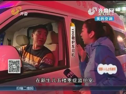 济南:生死时速 胎盘早剥新生儿情况危急