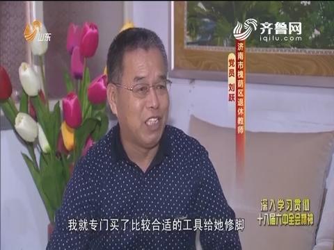 20161119《齐鲁先锋》:党员风采·共筑中国梦党员争先锋 刘跃——从教师到义务修脚师