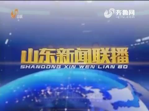 2016年11月19日山东新闻联播完整版