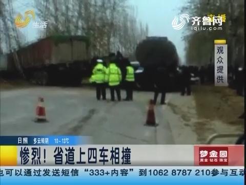 聊城:惨烈!省道上四车相撞