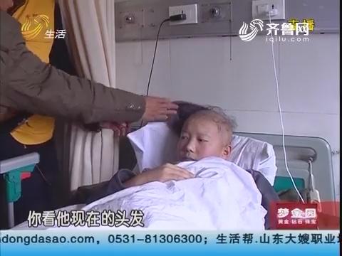 临沂:爱心捐款 挽救白血病少年