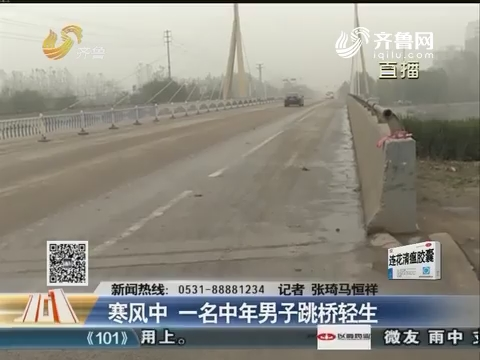 聊城:寒风中 一名中年男子跳桥轻生