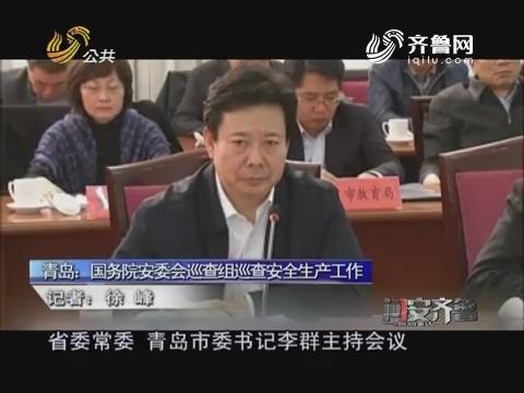 20161119《问安齐鲁》:青岛——国务院安委会巡查组巡查安全生产工作