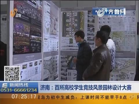 济南:百所高校学生竞技风景园林设计大赛