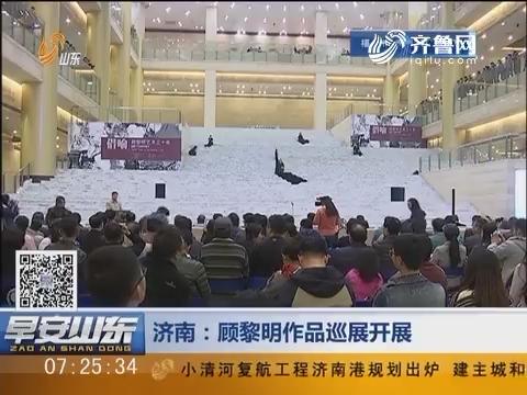 济南:顾黎明作品巡展开展